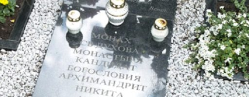 Заупокойная Лития по архимандриту Никите (Якирович)